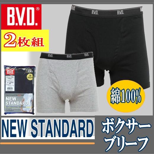 【2枚組】BVDボクサーパンツ(綿100%)【BVD】