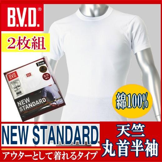 【10枚組】BVD 丸首 半袖 紳士シャツ(綿100%)【...