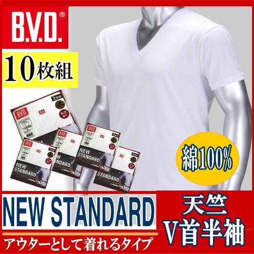 【10枚組】BVD V首 半袖 紳士シャツ(綿100%)【...