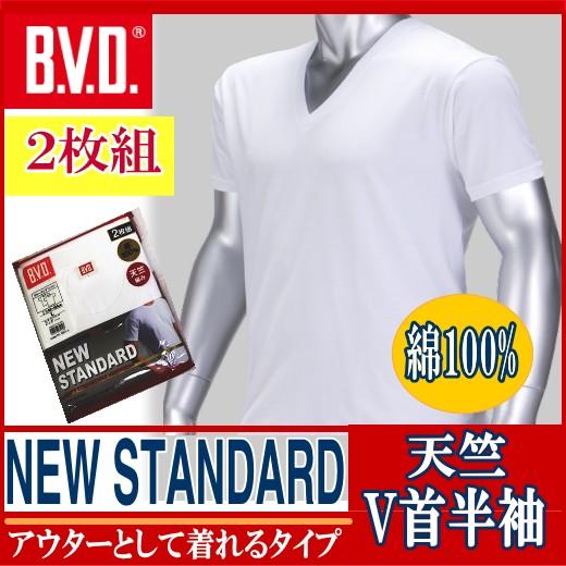 【2枚組】BVD V首 半袖 紳士シャツ(綿100%)【B...