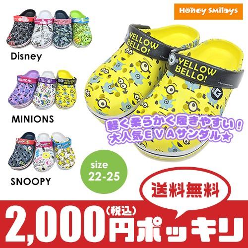 再入荷 (送料無料) 2000円 ポッキリ ディズニー ...