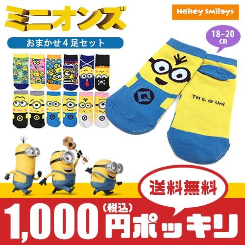 再入荷 (ゆうパケ送料無料) 1000円 ポッキリ <お...