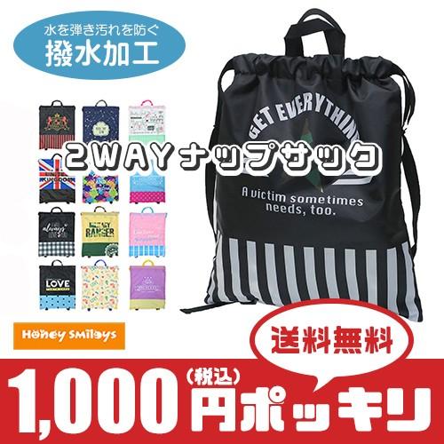 (ゆうパケ送料無料) 1000円 ポッキリ キッズ ナッ...