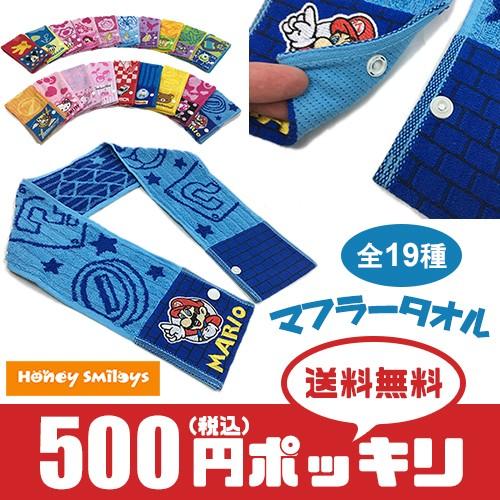 (ゆうパケ送料無料) 500円 ポッキリ マフラータオ...