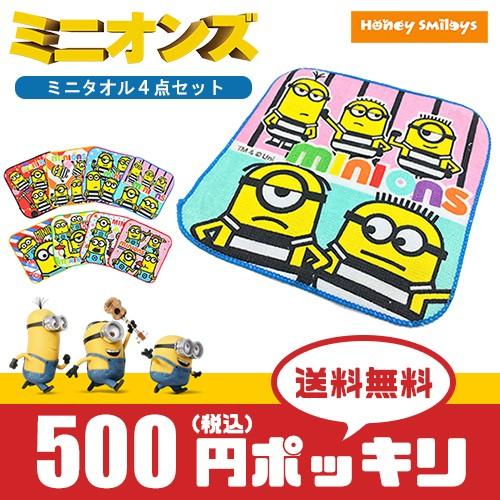 (ゆうパケ送料無料) 500円 ポッキリ (4点セット) ...