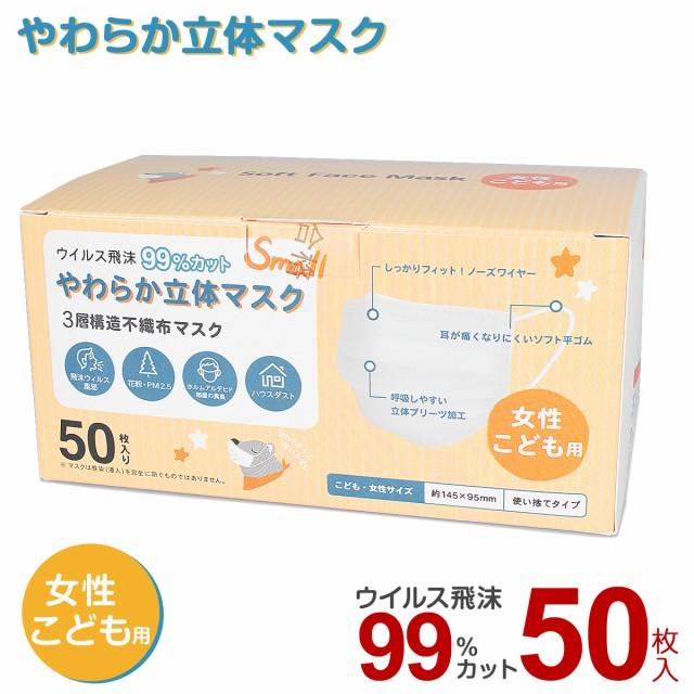 マスク 50枚 小さめ 子供用マスク 不織布 箱 女性...