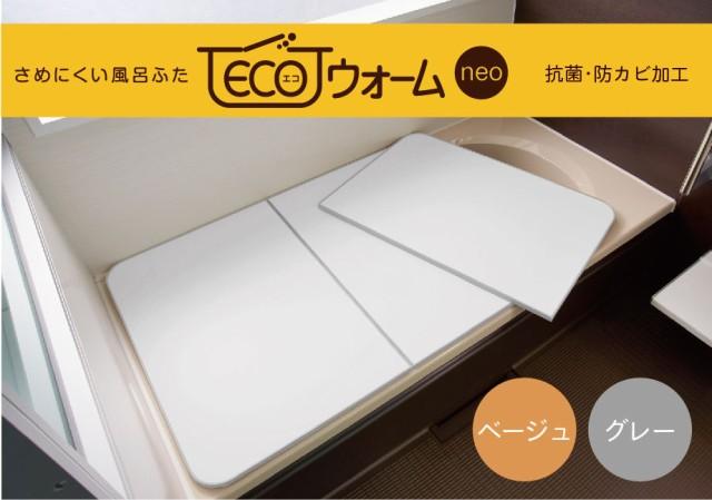 さめにくい風呂ふた ecoウォームneo U12 68...