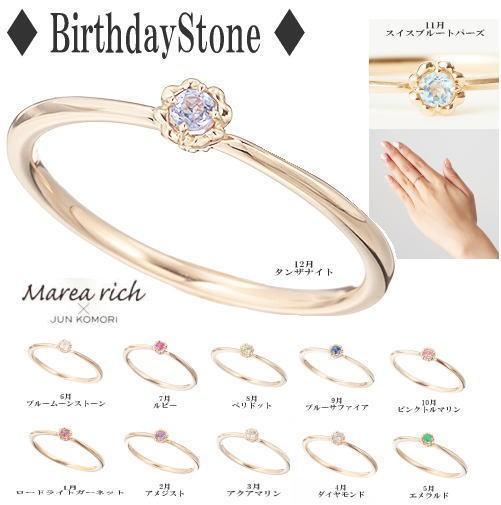 Birthday Birthstone Ring 指輪 一粒石 誕生石 リ...