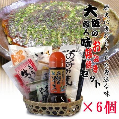 ≪6個セット≫本場の大阪名物お好み焼き6点ご自宅...