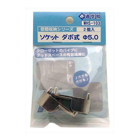 和気産業 4903757280779 WHS−103 ソケット ダボ...