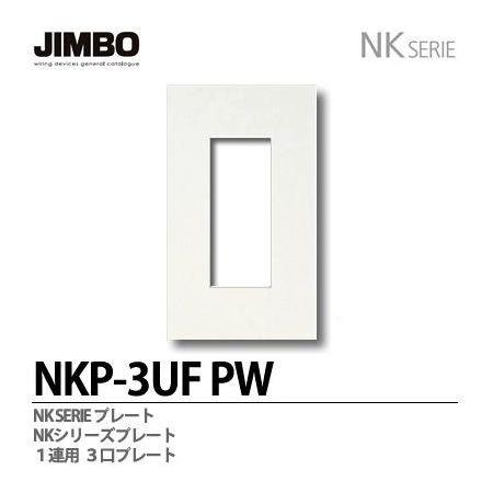 神保電器 NKP-3UF(PW) プレート NKP3UF(PW)