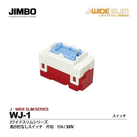 【最大1000円OFFクーポン利用可能】神保電器 WJ-1...