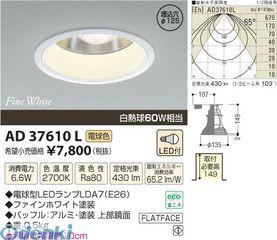 コイズミ照明 [AD37610L] LEDダウンライト