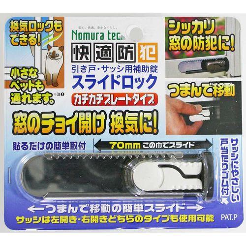 ノムラテック [N-3080] サッシ用補助錠 スライ...