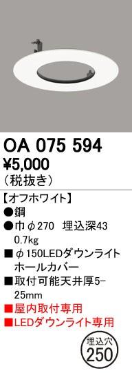 オーデリック(ODELIC) [OA075594] ダウンライ...