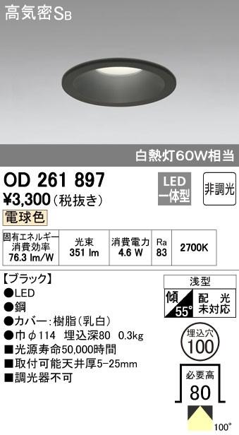 オーデリック(ODELIC) [OD261897] LEDダウン...