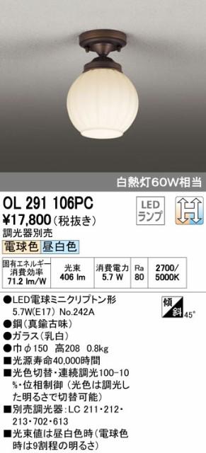 オーデリック(ODELIC) [OL291106PC] LED小型...