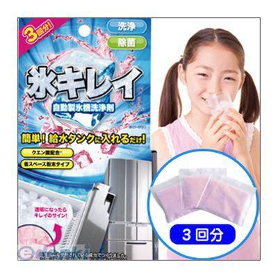 [4580260579615]自動製氷機洗浄剤 氷キレイ