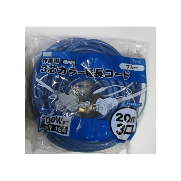 高儀  9672 M・M 3芯カラー延長コード20m ブルー