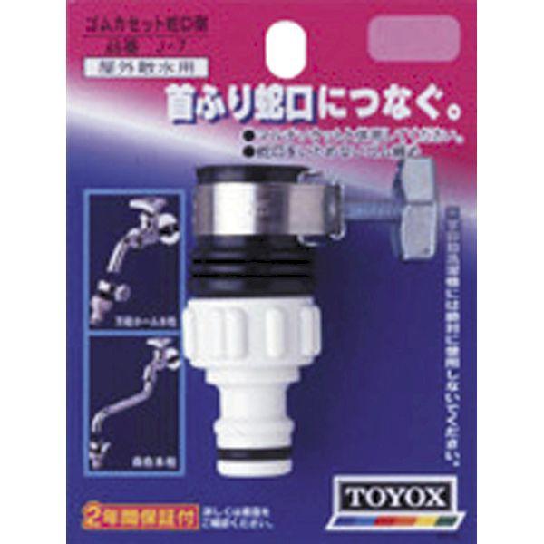 トヨックス TOYOX J-7 ゴムカセット 蛇口側 J7