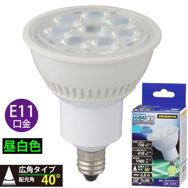 オーム電機 06-0828 LED電球 ハロゲンランプ形 広...