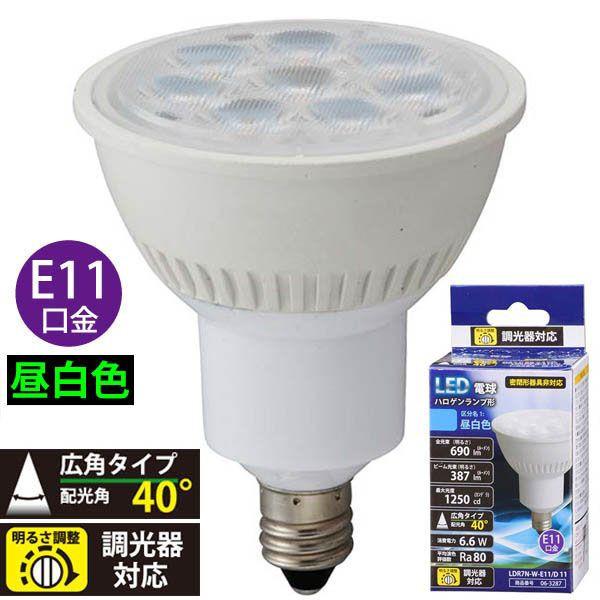 オーム電機 06-3287 LED電球 ハロゲンランプ形 広...