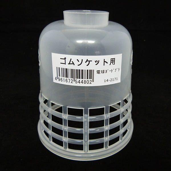 オーム電機 14-2171 電球ガード プラスチック ゴ...