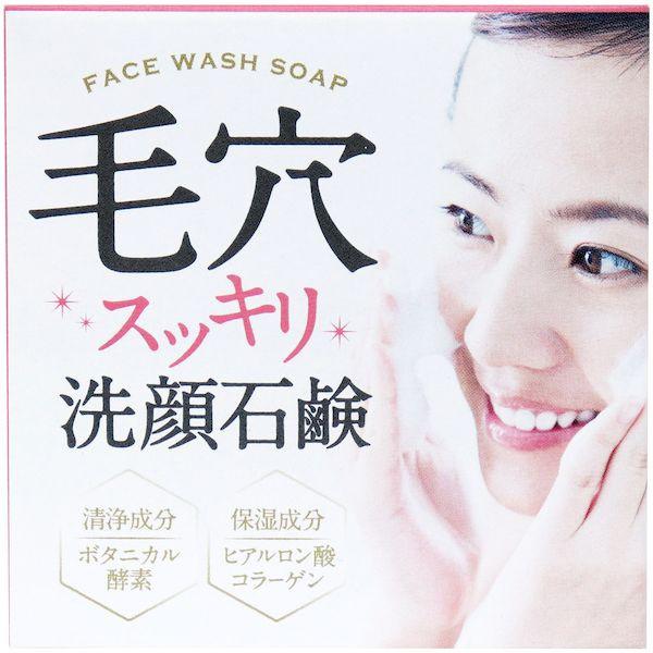 4901498125311 毛穴スッキリ洗顔石鹸 HYS−SKE 80...