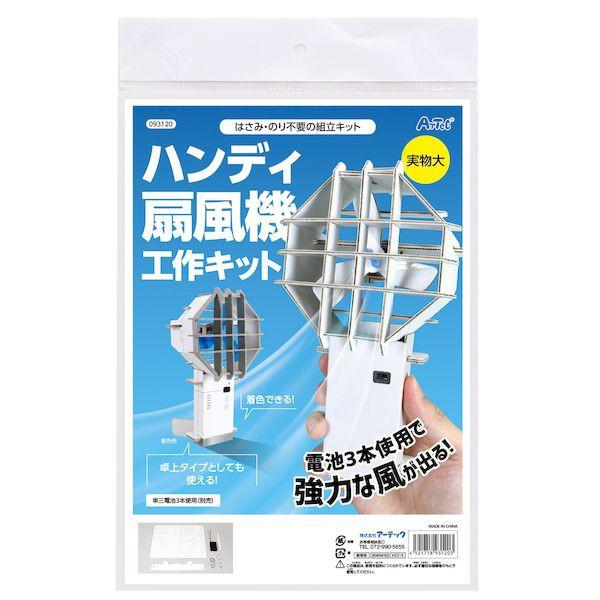 アーテック ArTec 093120 ハンディ扇風機工作キッ...