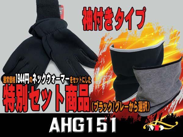 【セット品】軽量!袖付ウィンターグローブ+ネッ...