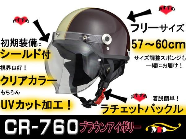 梅雨セール◆CROSS シールド付ハーフヘルメット ...