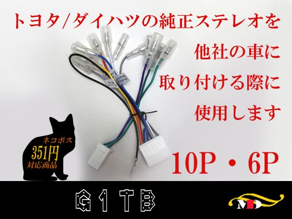 純正ステレオコネクター(トヨタ用/ダイハツ用10P...