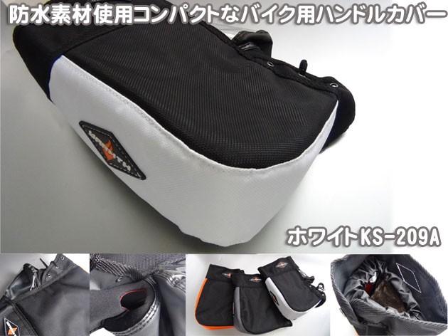 防水素材(ホワイト)コンパクトなバイク用ハンド...
