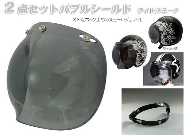 【激安特価】ジェットヘルメット用/開閉式バブル...