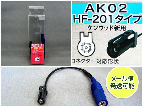 【ネコポス】【3.5mm→HF-201】地デジアンテナ...