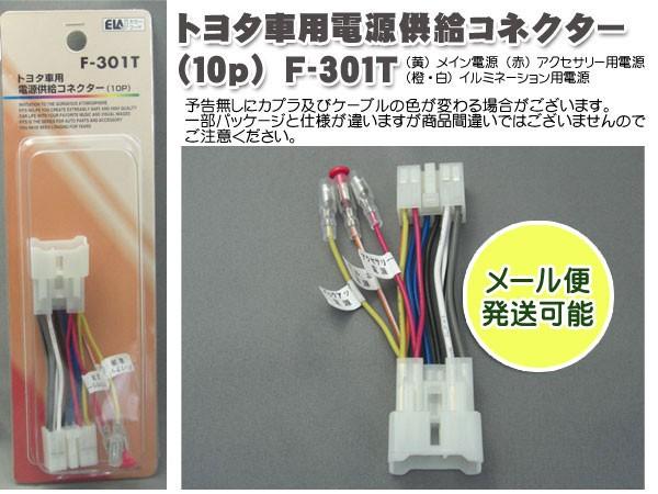 トヨタ車用電源供給コネクター10P/電源取り出しキ...