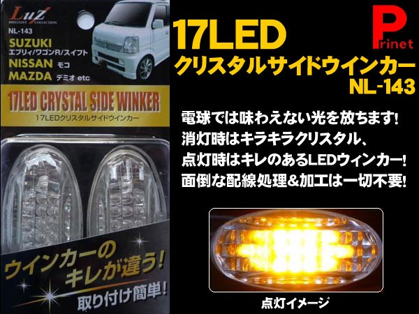17LEDクリスタル【サイドウィンカー】Luz BRILL...