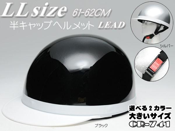 【リード工業】【選べる2色】【LLサイズ/61-62...