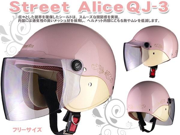 StreetAlice  女性用レディースセミジェットヘル...