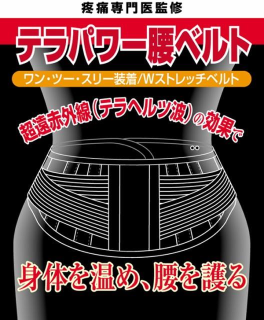 激安☆腰痛保護ベルト!超遠赤外線テラヘルツ加工...