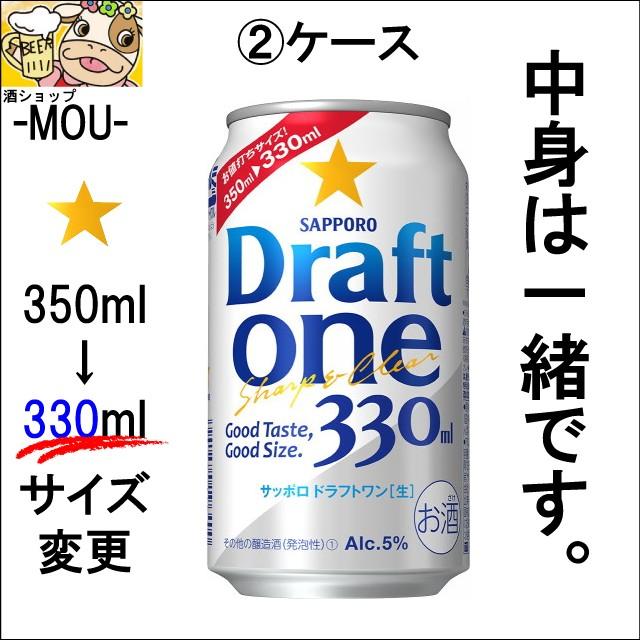 【2ケース】サッポロ ドラフトワン 330ml【新ジ...