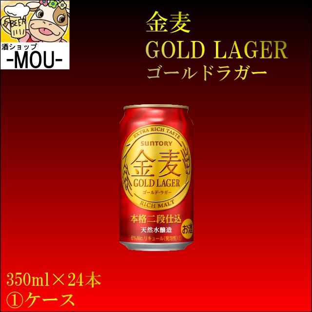 【1ケース】サントリー 金麦 ゴールドラガー 3...