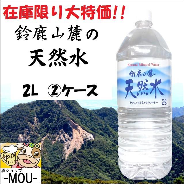 【在庫限り!】12本 鈴鹿山麓の天然水 2リットル...