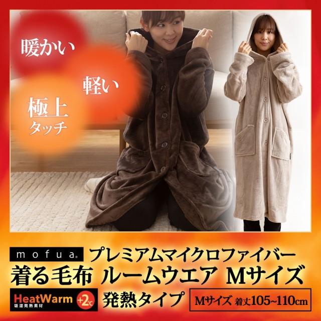 着る毛布【送料無料】mofuaプレミアムマイクロフ...