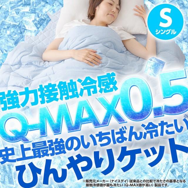 接触冷感Q-MAX0.5 ひんやりケット シングル