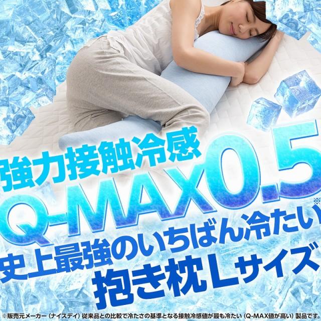 接触冷感Q-MAX0.5 洗える抱き枕 Lサイズ