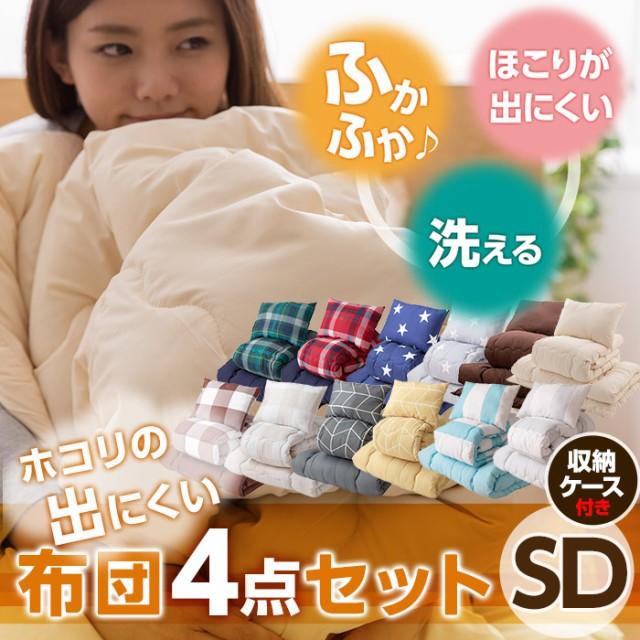 布団セット ほこりの出にくい寝具4点セット セ...