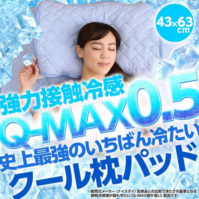 『強力接触冷感 Q-MAX0.5 〜史上最強のいちばん冷...