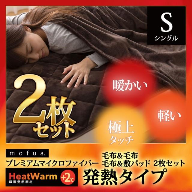 毛布 2枚セット mofua モフアプレミアムマイクロ...