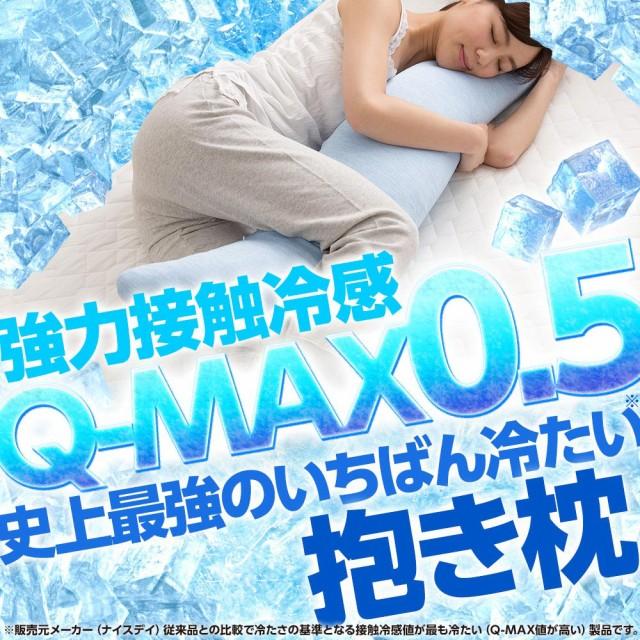 『強力接触冷感 Q-MAX0.5 史上最強のいちばん冷...
